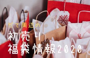 だて周辺の初売り・福袋情報2020!!